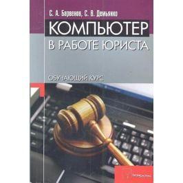 Барвенов С., Демьянко С. Компьютер в работе юриста. Обучающий курс