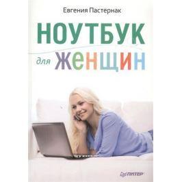 Пастернак Е. Ноутбук для женщин