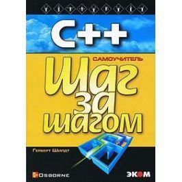 Шилдт Г. C++ для начинающих