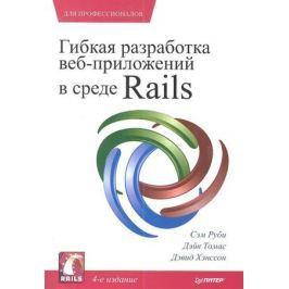 Руби С., Томас Д., Хэнссон Д. Гибкая разработка веб-приложений в среде Rails. 4-е издание