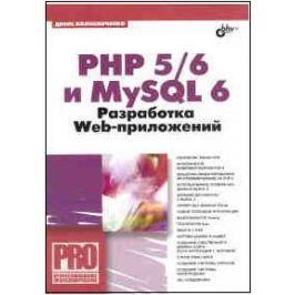 Колисниченко Д. PHP 5/6 и MySQL 6. Разработка Web-приложений