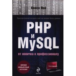 Янк К. PHP и MySQL. От новичка к профессионалу. 5-е издание