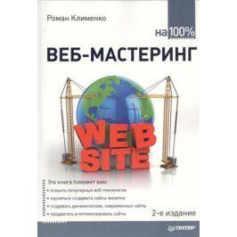 Клименко Р. Веб-мастеринг на 100%. 2-е издание