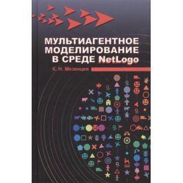 Мезенцев К. Мультиагентное моделирование в среде NetLogo