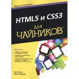 Титтел Э., Минник К. HTML5 и CSS3 для чайников®