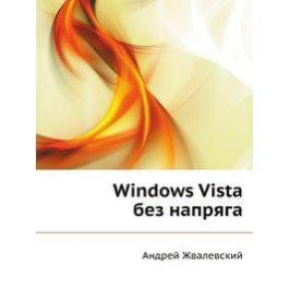 Жвалевский А. Windows Vista без напряга