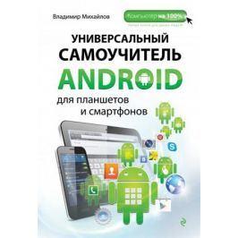 Михайлов В. Универсальный самоучитель Android для планшетов и смартфонов