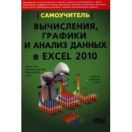 Айзек М., Серогодский В., Финков М., Прокди Р. Вычисления, графики и анализ данных в Excel 2010. Самоучитель