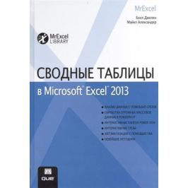 Джелен Б., Александер М. Сводные таблицы в Microsoft Excel 2013