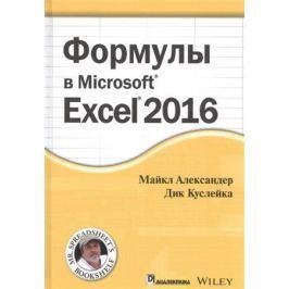 Александер М., Куслейка Д. Формулы в Microsoft Excel 2016