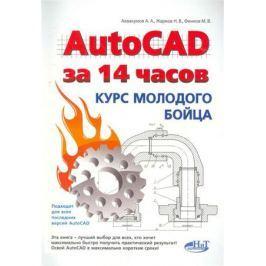 Аввакумов А., Жарков Н., Прокди Р. AutoCAD за 14 часов Курс молодого бойца