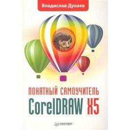 Дунаев В. CorelDRAW X5 Понятный самоучитель