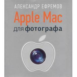 Ефремов А. Apple Mac для фотографа