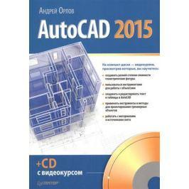 Орлов А. AutoCAD 2015 (+CD с видеокурсом)