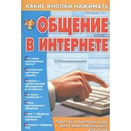 Копыл В. Общение в Интернете