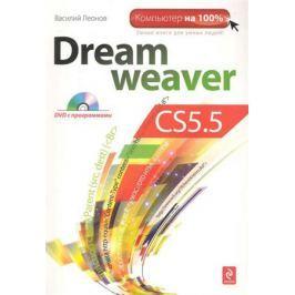 Леонов В. Dreamweaver CS5.5