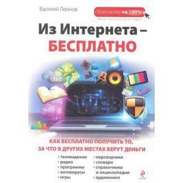 Леонов В. Из Интернета - бесплатно