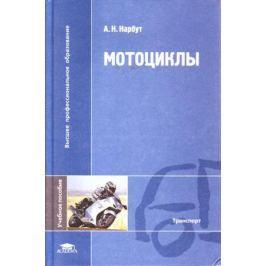 Нарбут А. Мотоциклы Нарбут