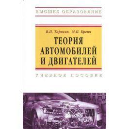 Тарасик В., Бренч М. Теория автомобилей и двигателей: Учебное пособие. 2-е издание, исправленное
