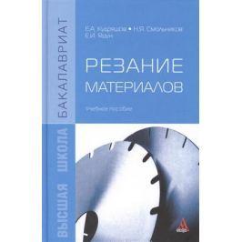 Кудряшов Е., Смольников Н., Яцун Е. Резание материалов: Учебное пособие