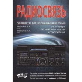 Вербицкий Л., Вербицкий М. Радиосвязь. Руководство для начинающих и не только