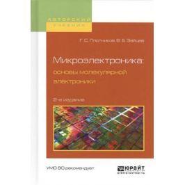Плотников Г., Зайцев В. Микроэлектроника: основы молекулярной электроники. Учебное пособие