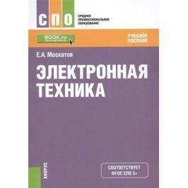 Москатов Е. Электронная техника. Учебное пособие