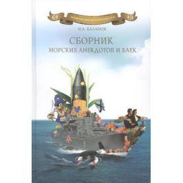 Каланов Н. Сборник морских анекдотов и баек