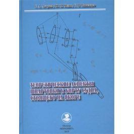 Агарков С., Юдин Ю., Пашенцев С. Теоретические аспекты швартовки к борту судна, стоящего на якоре