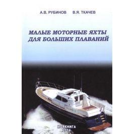 Рубинов А., Ткачев В. Малые моторные яхты для большого плавания