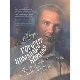 Смит П. Говорит командир корабля. Вопросы, ответы и наблюдения опытного пилота