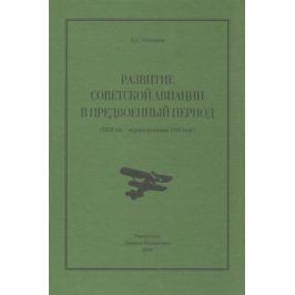 Степанов А. Развитие советской авиации в предвоенный период (1938 год - превая половина 1941 года)