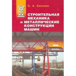Соколов С. Строительная механика и металлические конструкции машин. Учебник