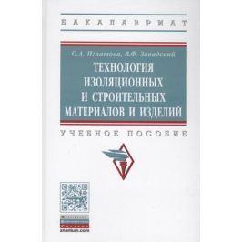 Игнатова О., Завадский В. Технология изоляционных и строительных материалов и изделий. Учебное пособие