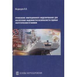 Медведев В. Применение имитационного моделирования для обеспечения надежности и безопасности судовых энергетических установок