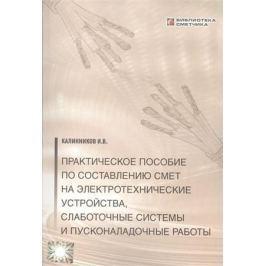 Калинников И. Практическое пособие по составлению смет на электротехнические устройства, слаботочные системы и пусконаладочные работы
