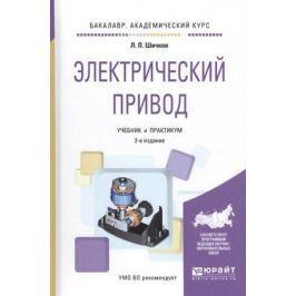 Шичков Л. Электрический привод. Учебник и практикум. 2 издание