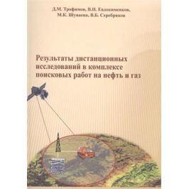 Трофимов Д., Евдокименков В., Шуваева М., Серебряков В. Результаты дистанционных исследований в комплексе поисковых работ на нефть и газ