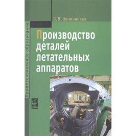 Овчинников В. Производство деталей летательных аппаратов. Учебник