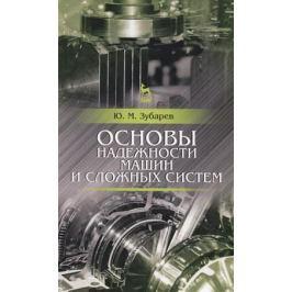 Зубарев Ю. Основы надежности машин и сложных систем. Учебник