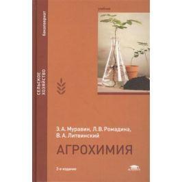 Муравин Э., Ромодина Л., Литвинский В. Агрохимия. Учебник