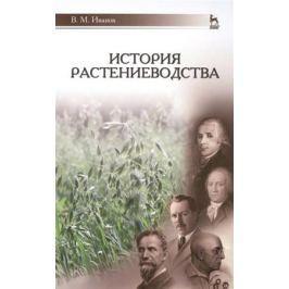 Иванов В. История растениеводства