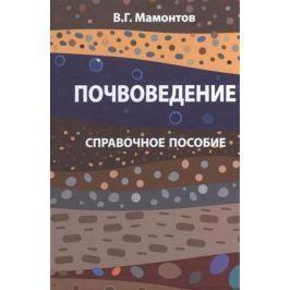 Мамонтов В. Почвоведение. Справочное пособие