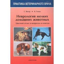 Вилер С., Томас В. Неврология мелких домашних животных