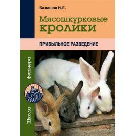 Балашов И. Мясошкурковые кролики. Прибыльное разведение