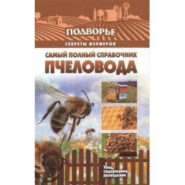 Руцкая Т. Самый полный справочник пчеловода. Уход, содержание, разведение