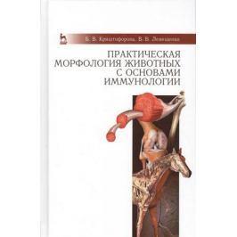 Криштофорова Б., Лемещенкот В. Практическая морфология животных с основами иммунологии. Учебно-методическое пособие