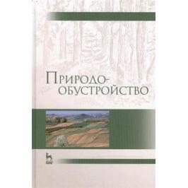 Голованов А. (ред.) Природообустройство: Учебник. Издание второе, исправленное и дополненное