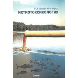 Калайда М., Чугунов Ю. Ихтиотоксикология