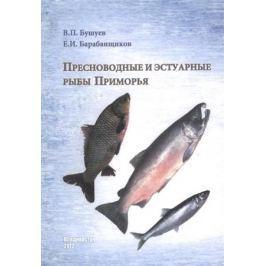 Бушуев В., Барабанщиков Е. Пресноводные и эстуарные рыбы Приморья